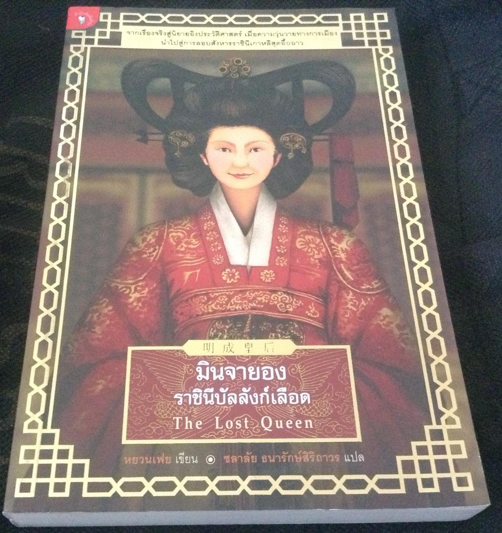 มินจายอง ราชินีบัลลังก์เลือด The Lost Queen มือหนึ่ง ราคา 240 -  ร้านหนังสือมือสอง ขายหนังสือนิทาน นิยาย หนังสือความรู้ ภาษาไทย ภาษาอังกฤษ  หนังสือการ์ตูน หนังสือสะอาด ส่งของไว ไม่แพง : Inspired by LnwShop.com