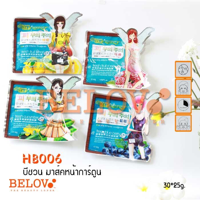 มาร์คนางฟ้า(HB006) สูตร บลูเบอร์รี่ ขายยกกล่องๆละ 30 ซอง ของแท้ค่ะ