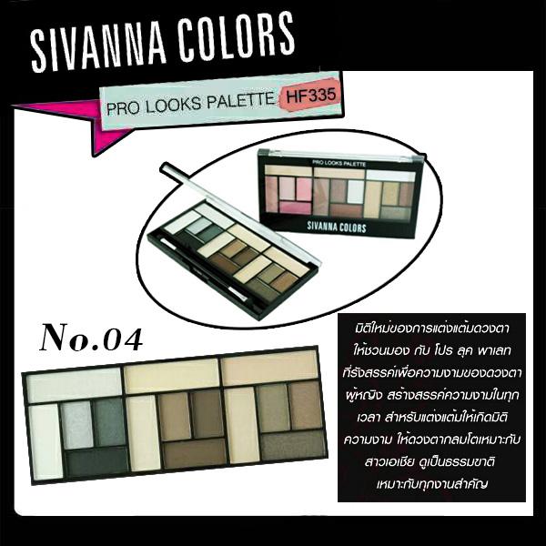 SIVANNA COLORS Pro Looks palette โปร ลุค พาเลท No.04