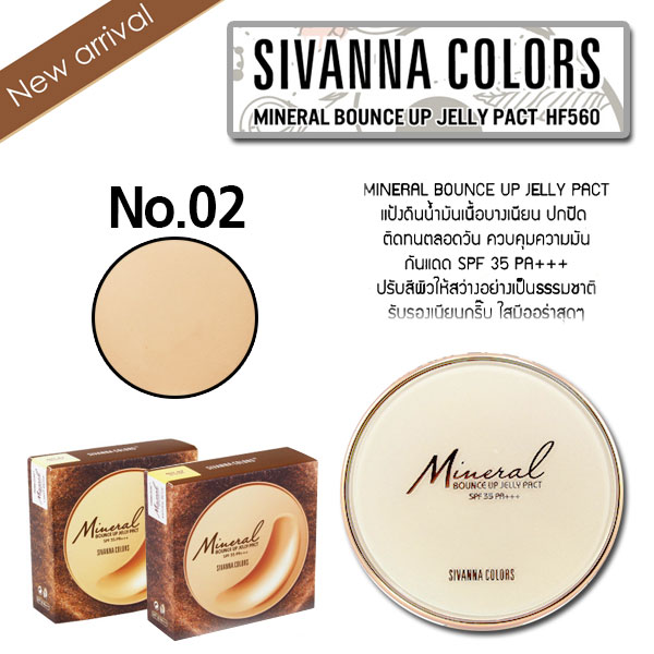 Mineral Bounce Up Jelly Pact Sivanna Colours แป้งพัฟอัดแข็ง No.02