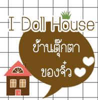 บ้านตุ๊กตา ของจิ๋วและงานรีเม้นต์