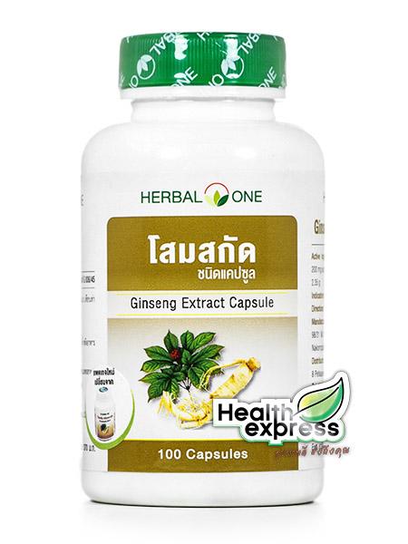 Herbal One Ginseng Extract เฮอร์บัล วัน โสมสกัด บรรจุ 100 แคปซูล