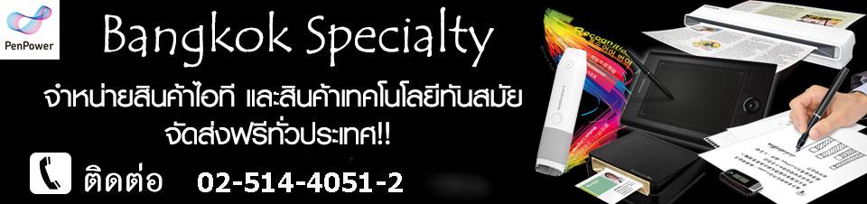 Bangkok Specialty