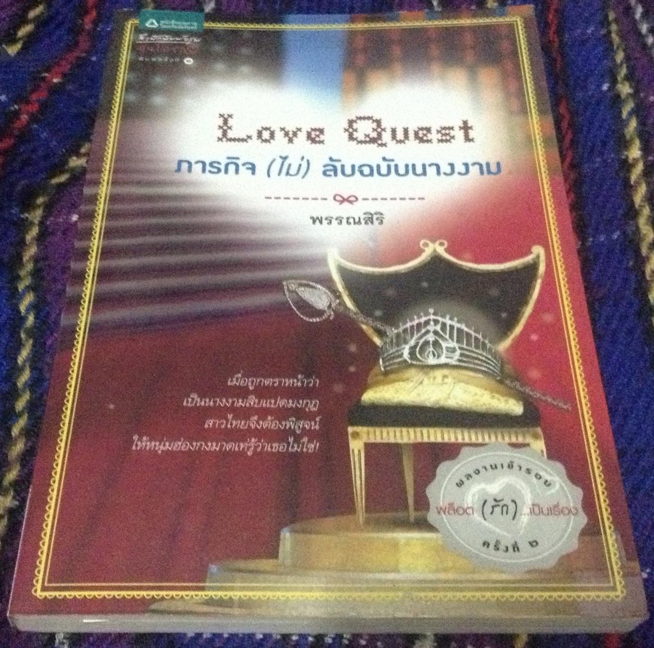 Love Quest ภารกิจ(ไม่)ลับฉบับนางงาม พรรณสิริ ราคา 112