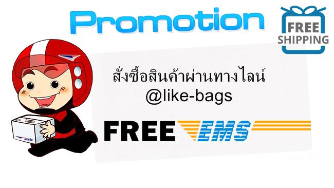 ทุกยอดสั่งซื้อผ่านไลน์ @like-bags จัดส่งฟรีems ทั่วประเทศ