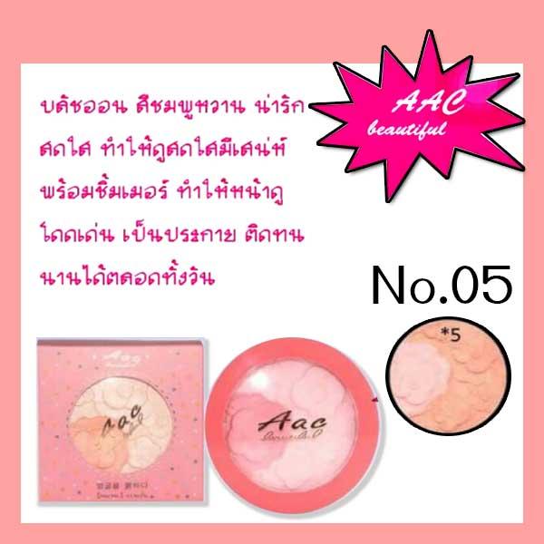 AAC Lovely Candy Blush บลัชออน เนื้อคุ๊กกี๊ No.5