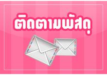 Bookforsmile, 081-4495565, 02-9404775 e-mail:bookforsmile@gmail.com 081-4495565, 02-9404775 ส่งสิ้นค้าทุกวันอังคารและพฤหัสบดี (หยุดวันนักขัตฤกษ์) ร้าน Bookforsmile พัฒนามาจากร้านหนังสือเช่าที่เจ้าของร้านรักการอ่านนิยายเป็นชีวิตจิตใจ มาสู่ร้านขายหนังสือ Onlineที่มีหนังสือนิยาย วรรณกรรม เรื่องสั้น หนังสือแปล หนังสือนิทาน ของนักเขียนยอดนิยมมากมาย จากหลากหลายสำนักพิมพ์มาให้คุณเลือกเป็นเจ้าของ เรายินดีให้บริการด้วยใจ รอยยิ้มของลูกค้าคือความสุขของเราค่ะ ขายหนังสือ คุณภาพดี เชื่อถือได้ ขายดี บริการดี แม่ค้าใจดี พ่อค้าใจดี