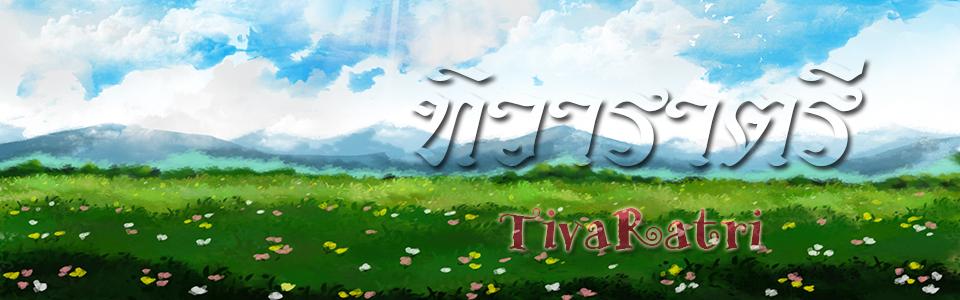 TivaRatri