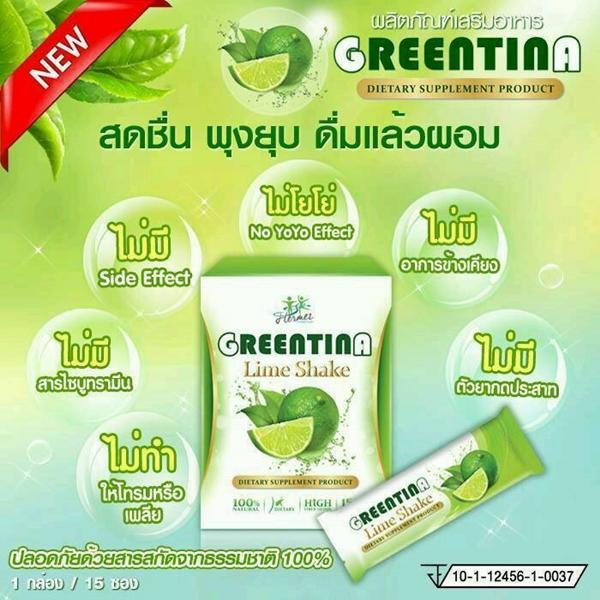 Greentina Lime Shake กรีนติน่า ไลม์ เชค