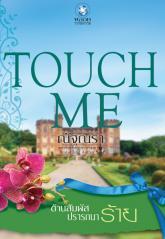 ชุด Touch Me เรื่อง ต้านสัมผัสปรารถนาร้าย : ณัฐณรา พลอยวรรณกรรม