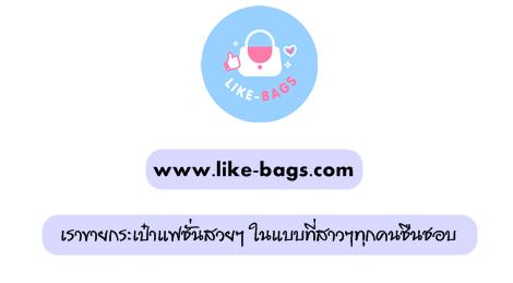 เราขายกระเป๋าผู้หญิง ออนไลน์ เพื่อสาวๆผู้หลงไหลในกระเป๋าแฟชั่นสวยๆ