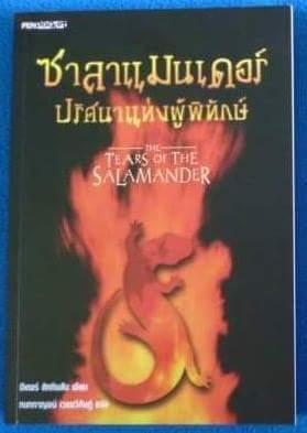 ซาลาแมนเดอร์ ปริศนาแห่งผู้พิทักษ์ ราคา 190