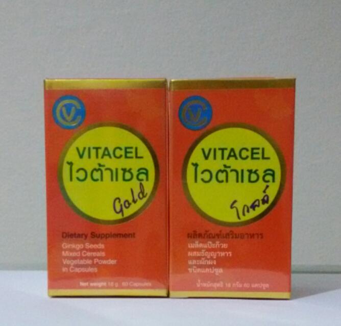 ไวต้าเซล Vitacel ดีท็อกซ์ โปรฯพิเศษ ซื้อ 4 กล่อง 3,500 บาท