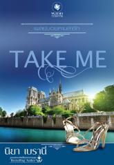 ชุด Take Me เรื่อง เพลย์บอยตามล่ารัก : นิยา เบรานี่ พลอยวรรณกรรม