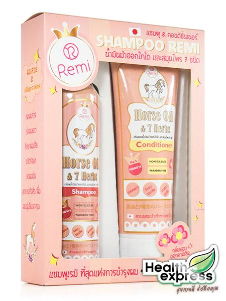 Remi Horse Oil Shampoo & Treatment [แพ็คคู่ - 250 ml.] แชมพู ทรีทเม้นต์ น้ำมันม้า และสมุนไพร