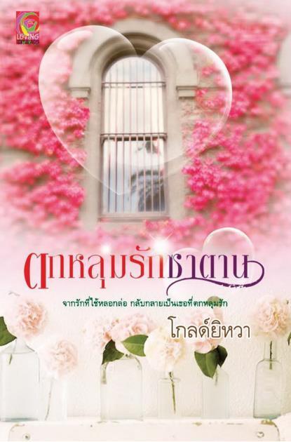 นิายรัก : ตกหลุมรักซาตาน : โกลด์ยิหวา มายโรส โดย Book for smile