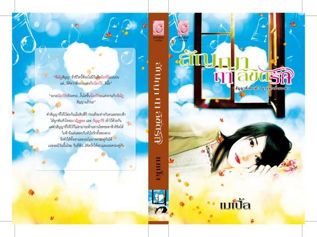 นิยายรัก : สัญญาฤๅลิขิตรัก : เมเปิ้ล มายโรส โดย Book for Smile