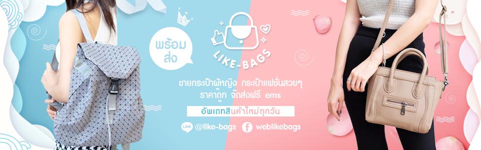 ขายกระเป๋าผู้หญิง | LIKE-BAGS