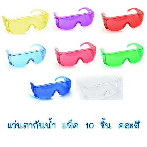แว่นตากันน้ำสงกรานต์ บรรจุ 10 ชิ้น คละสี