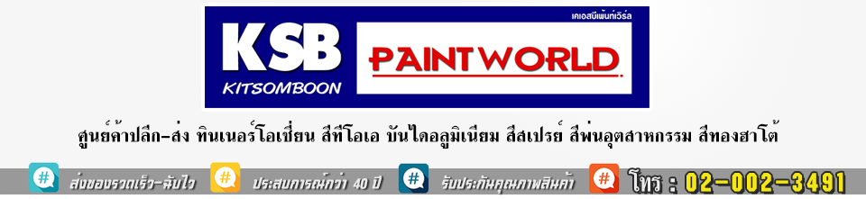 KSBPAINTWORLD