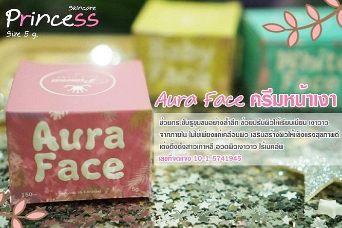 Princess White Skincare ครีมหน้าเงา (Aura Face)