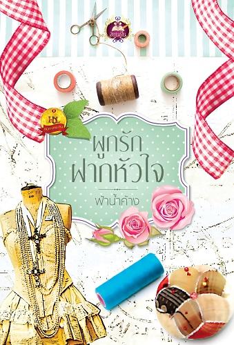 นิยายผูกรักฝากหัวใจ :ฟ้าน้ำค้าง : เขียนฝัน :ไลฟ์ ออฟ เลิฟ บุ๊คส์ โดย Bookforsmile