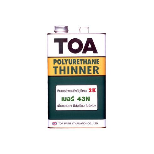 ทินเนอร์โพลียูรีเทน 2 ส่วน TOA เบอร์ 43N