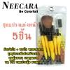ชุดแปรง Nee CARA 5 ชิ้น ด้ามจับใส +ซองใส พกพาสะดวก (สีเหลือง)
