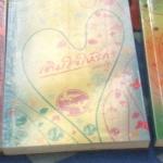 (ไม่ร่วมโปรโมชั่น) ดวงดาวแห่งรัก +เติมใจให้รัก+ในห้วงแห่งรัก ราคา 312