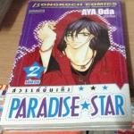 PARADISE STAR สวรรค์บันเทิง Oda Aya 2เล่มจบ ราคา 49