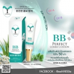 BB PERFECT COMBO CUSHION (BY TIDAWAN) 1 หลอด