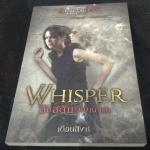 Whisper สืบสดับวิญญาณ เดือนสิงห์ มือหนึ่ง ราคา 179