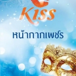 หน้ากากเพชร : ของขวัญ Kiss