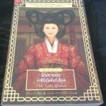 มินจายอง ราชินีบัลลังก์เลือด The Lost Queen มือหนึ่ง ราคา 240