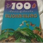 100เรื่องน่ารู้เกี่ยวกับแมงและแมลง ราคา 100