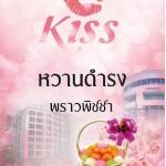 หวานดำรง : พราวพิชชา Kiss