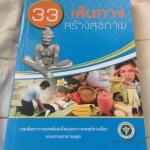 33เส้นทางสร้างสุขภาพ กรมพัฒนาการแพทย์แผนไทย และการแพทย์ทางเลือก มือหนึ่ง ราคา 270