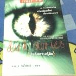 เยื่อหุ้มความรู้สึก Dark Stories เอ็ดการ์ อัลลัน โป, กีย์ เดอ โมปัสซังต์ ฯลฯ ราคา 217