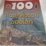 100เรื่องน่ารู้เกี่ยวกับสิ่งมหัศจรรย์ของโลก ราคา 100