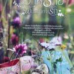 วิวาห์ร้ายพันธการรัก : In my dream Touch Publishing