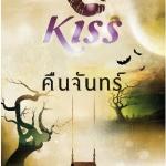 คืนจันทร์ : พราวพิชชา Kiss