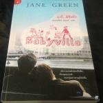 เบบี๋...ลิขิตรัก Jane Green ราคา 196