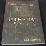 Eternal เมืองอมนุษย์ RabbitRose มือหนึ่ง ราคา 175