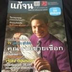 แก้จน มีนาคม 2547 ปก โจ นินนาท สินไชย ราคา 28