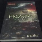 Promise พรายนครา มายาโรส มือหนึ่ง ราคา 219