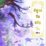 พิสูจน์รักสลักใจ เล่ม 2 ปกอ่อน : ฮันนาห์
