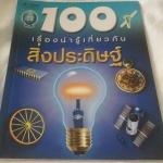 100เรื่องน่ารู้เกี่ยวกับสิ่งประดิษฐ์ ราคา 100