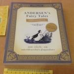 เทพนิยายแอนเดอร์เสน มือหนึ่ง ราคา 255