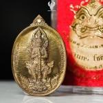 เหรียญท้าวเวสสุวรรณ ครูบาจันทร์ วัดน้ำแป้ง เนื้อชนวน