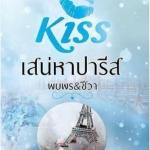 เสน่หาปารีส : หรรษา Kiss
